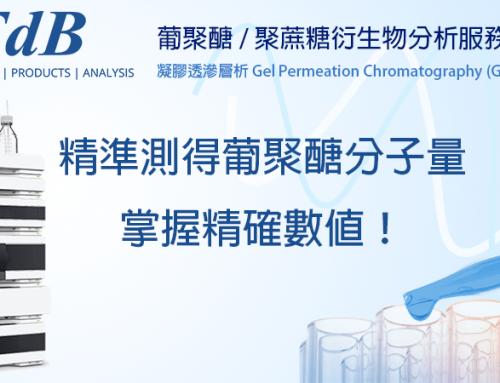 [新品上市] TdB 提供葡聚醣和聚蔗糖衍生物 GPC 分析