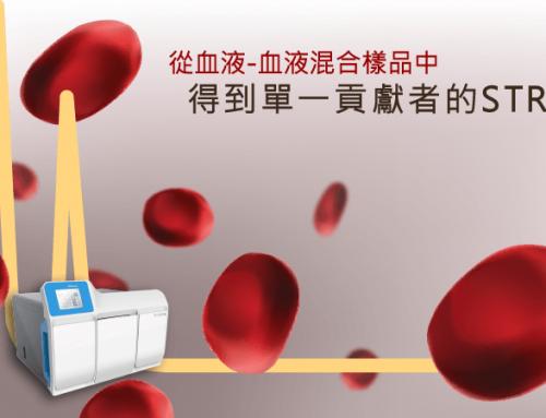 從血液-血液混合樣品中,得到單一貢獻者的 STR 圖譜